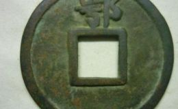 鉴定古钱币的方法