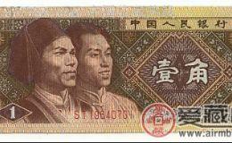 收藏界黑马第四套人民币收藏