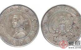 银元的收藏