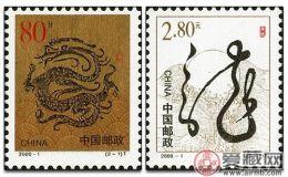 【第二輪生肖郵票價格表】2018年4月