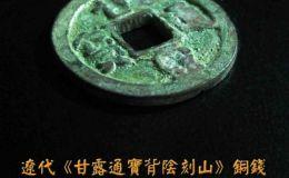 稀见的辽代《甘露通宝背阴刻山》铜钱珍赏