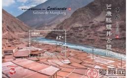 港澳台邮讯:澳门邮电4月12日将发行《中国内地景观(七)》邮票