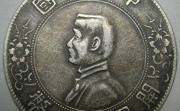 收藏中华民国银元