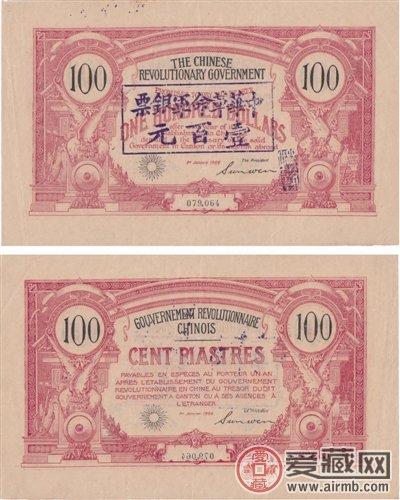 中华革命军银票壹佰元