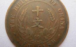 中华民国开国纪念币十文的市场行情怎样?