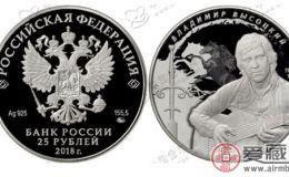 俄羅斯發行弗拉基米爾·維索茨基紀念銀幣