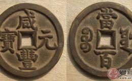 咸丰元宝和咸丰重宝有什么区别?收藏价值那个比较高?