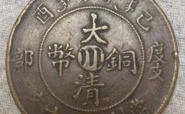 2018大清铜币川字版度支部二十文