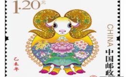 羊年生肖邮票