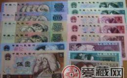 第四套人民币大全套收藏分析