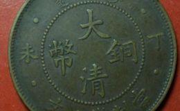 光绪年造大清铜币十文参考价格是多少呢?