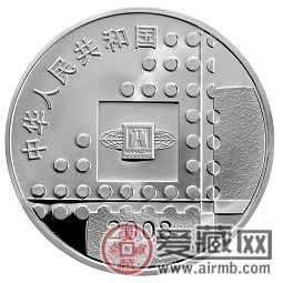 博览今古,邮贯中西——鉴赏2008北京国际邮票钱币博览会银币