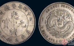 清代银元目前收藏很热,但也要学会如何鉴定