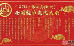爱藏网赞助2018杭州全国钱币交流会,大会取得圆满成功