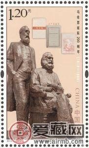 《马克思诞辰200周年》纪念邮票将于5月5日发行