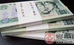 第四套人民币两元,现在收藏市场潜力大吗