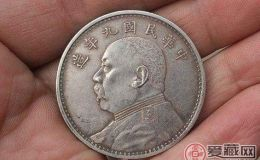 袁大头银元九年比三年的还要贵