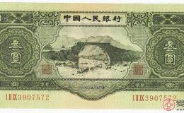 3元面值人民币收藏
