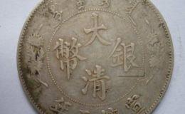 宣统三年大清银币鉴定需要注意哪些问题?