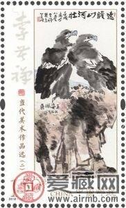 《当代美术作品选(二)》特种邮票即将发行