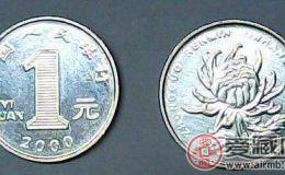 菊花一元硬币价格表包含了哪些信息?