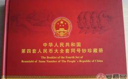 第四套人民幣大全套珍藏冊收藏價值高的原因