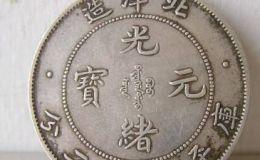 光绪元宝北洋造34年库平七钱二分
