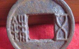 收藏汉代五铢钱