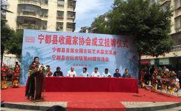 愛藏網全程贊助寧都縣收藏家協會掛牌儀式