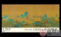 千里江山图邮票价格