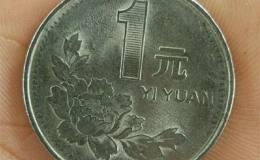牡丹一元硬币收藏价值高