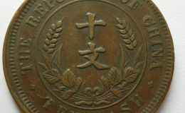 中华民国铜币收藏