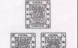 200套清代蟠龍郵票限量發售