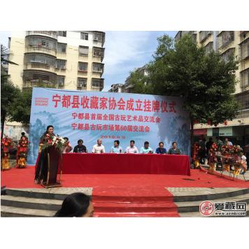 爱藏网全程赞助宁都县收藏家协会挂牌仪式