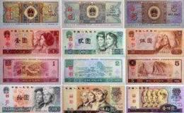 第四套人民币本月起退市 市民可去银行换新 投资需谨慎