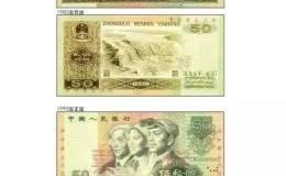 第四套人民币 最贵的80版50面值能换2500