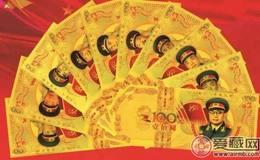 金银纪念钞具有收藏价值吗?