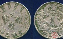 大清银币曲须龙价格怎么样?未来有上涨的趋势吗?
