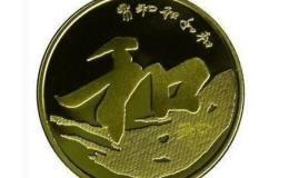 纪念币、纸币与硬币,我到底该收藏啥?