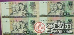 高价收购第四套人民币