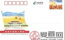 《改革开放四十周年》纪念邮资明信片即将发行