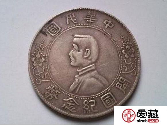 孙中山银元价格相差巨大