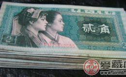 80版貳角紙幣值多少錢