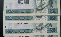 老版两元钱值多少钱