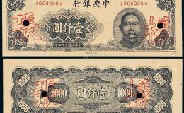 民国中期为何发行货币