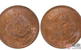 鄂字大清铜币十文