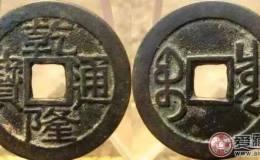 乾隆钱币中的大字大满文系列