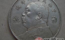 民国九年银元价格