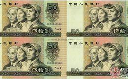 80版50连体钞行情