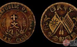 开国纪念币十文的收藏价值如何